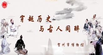 """""""看见""""贺州历史 —第四期线上短视频:""""穿越历史,与古人同醉"""""""