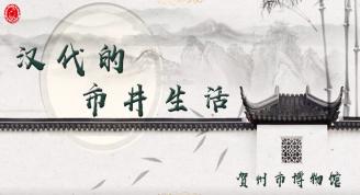 """""""看见""""贺州历史 —第五期线上短视频:""""汉代的市井生活"""""""