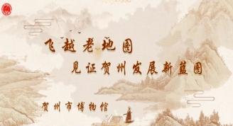 """""""看见""""贺州历史 ——第六期线上短视频:""""飞越老地图,见证贺州发展新蓝图"""