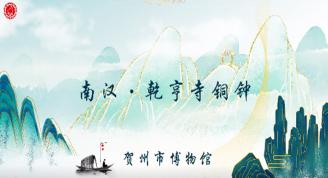 """""""看见""""贺州历史——第七期线上短视频:""""南汉•乾亨寺铜钟"""""""