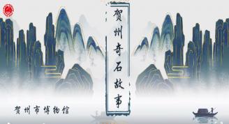 """""""看见""""贺州历史——第八期线上短视频:贺州奇石故事"""
