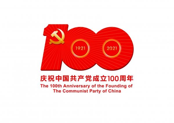 中国共产党成立100周年庆祝活动标识-JPEG格式.jpg